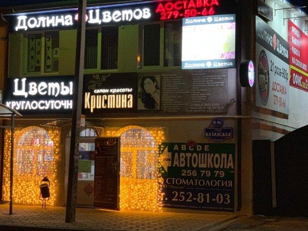 ул. Казахская 40